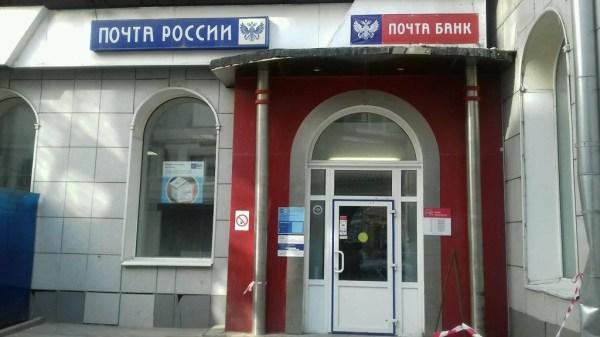 Почтовое отделение 101000 - почтовое отделение, метро ...