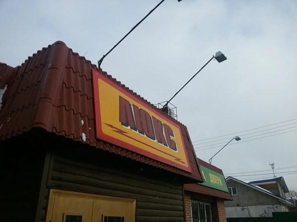 Люкс, натяжные и подвесные потолки, Профсоюзная ул., 3 ...