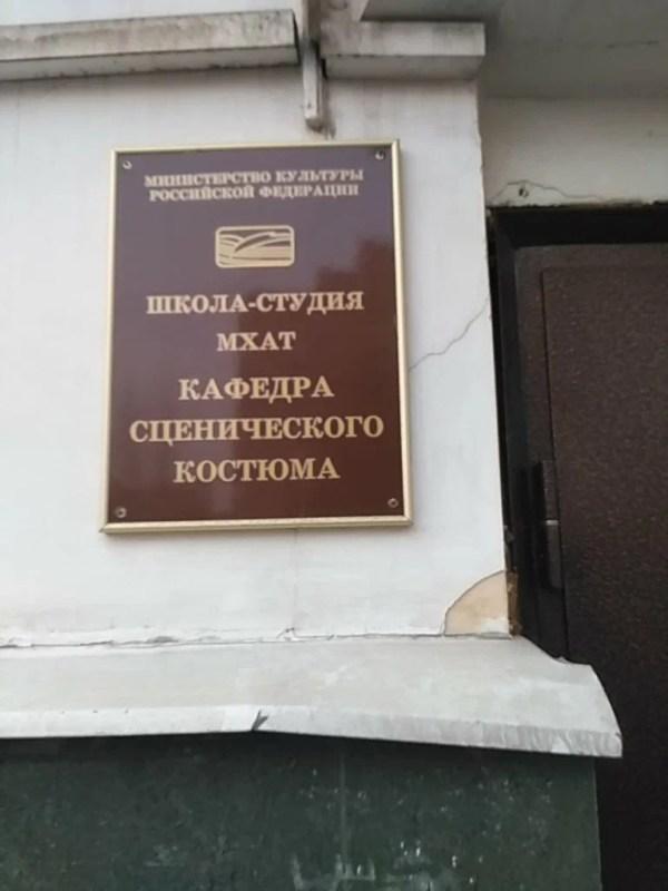 Общежитие ВТУ имени М. С. Щепкина, общежитие, 3-я Тверская ...