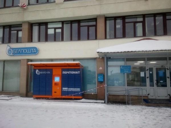Фото: Производство Минская почта, Белпочта, почтовое ...