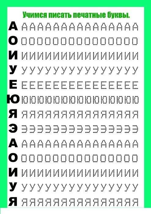 «Прописи буквы по точкам» — карточка пользователя Евгения ...