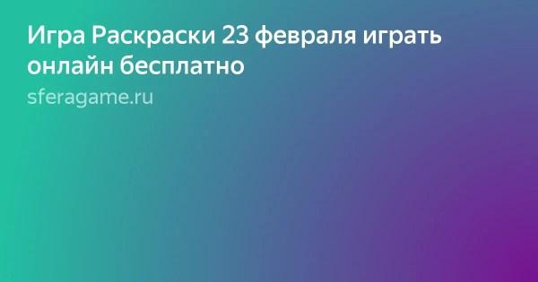 «Игра Раскраски 23 февраля играть онлайн бесплатно ...