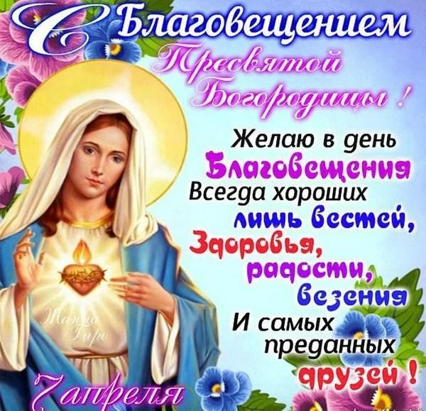 «Поздравления с днем благовещения в картинках шшоок ...