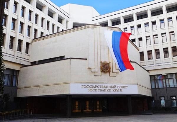 «Государственный Совет Республики Крым» — карточка ...