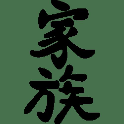 «японский иероглиф гармония» — карточка пользователя ...