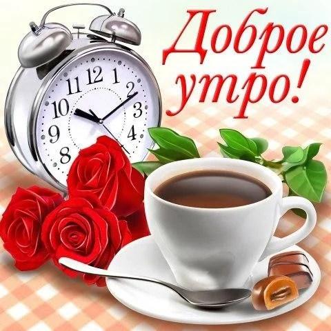 «Добро, доброе утро - картинки, картинки с добрым утром ...