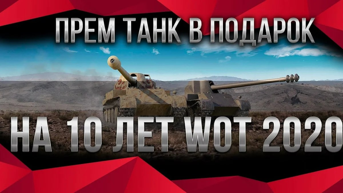 Hvordan få premiumtanker gratis i World of Tanks 🔥