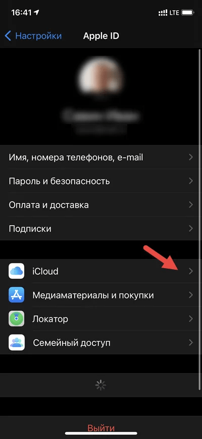 We go into ICloud services