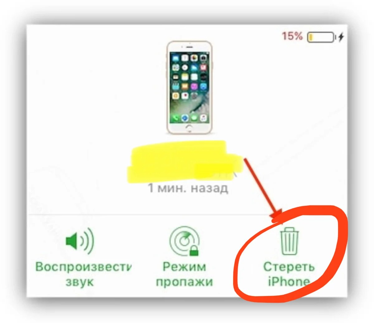 "Figure 15. Select ""Erase the iPhone"" and confirm the cleaning of the data."