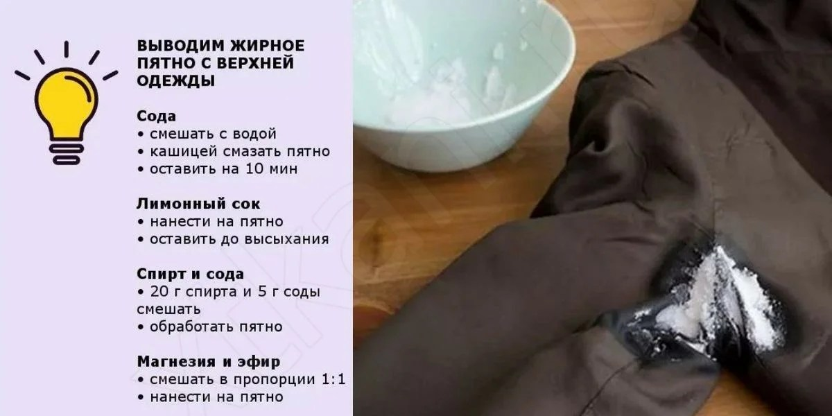 How to bring oil, fat stains from clothes?