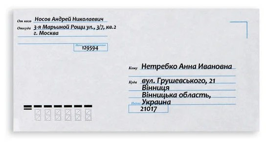 An example of a letter to Ukraine.