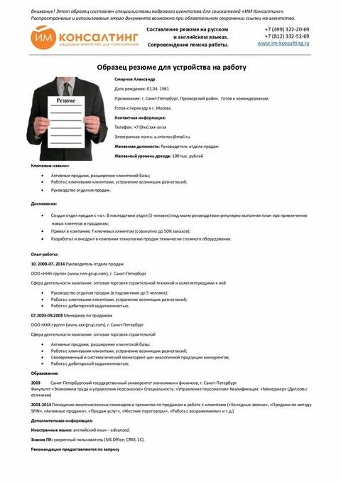 https://www.im-konsaling.ru/wp-content/uploads/2014/07/07/07/07/07/07/07/07/3obrazec_rez_2020.jpg
