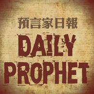《預言家日報》 [daily_prophet_hp] - Plurk