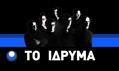 to_idryma_abovo