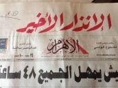 al_ahram_edição_2_julho_2013