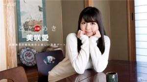 ときめき〜憧れの君と温泉デート〜 タイトル