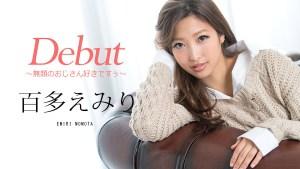 Debut Vol.48 ~無類のおじさん好きですぅ~ タイトル