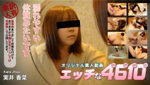 実井 香菜 23歳・2 タイトル