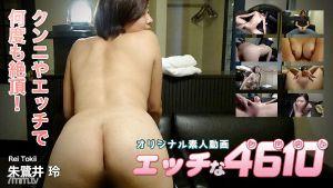 朱鷺井玲 20歳 タイトル