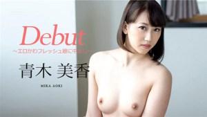 Debut Vol.55 ~エロかわフレッシュ娘に中出し~ タイトル