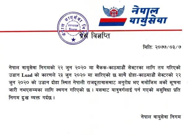 nac flight postpone notice
