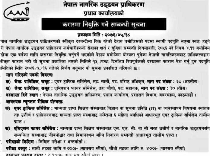 civil aviation authority nepal atc vacancy aviatech channel