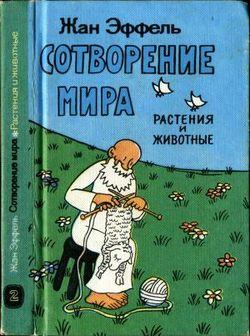 """Книга """"Сотворение мира. Небо и Земля. Вып. 1"""" - Жан Эффель ..."""
