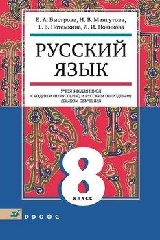 """Книга """"Русский язык. 8 класс. Учебник для школ с родным и ..."""