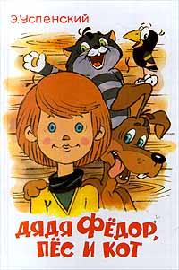 """Книга """"Дядя Федор, пес и кот"""" - Успенский Эдуард ..."""
