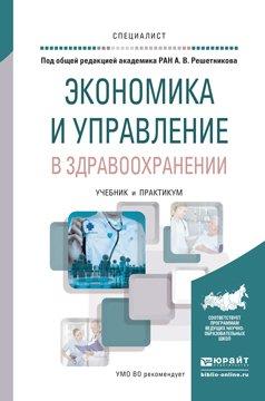 """Книга """"Экономика и управление в здравоохранении. Учебник и ..."""