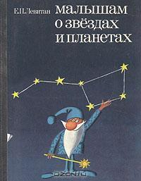 """Книга """"Малышам о звездах и планетах"""" - Левитан Ефрем ..."""