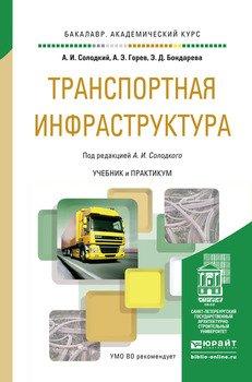 """Книга """"Транспортная инфраструктура. Учебник и практикум ..."""