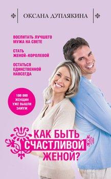 """Книга """"Как быть счастливой женой?"""" - Дуплякина Оксана ..."""
