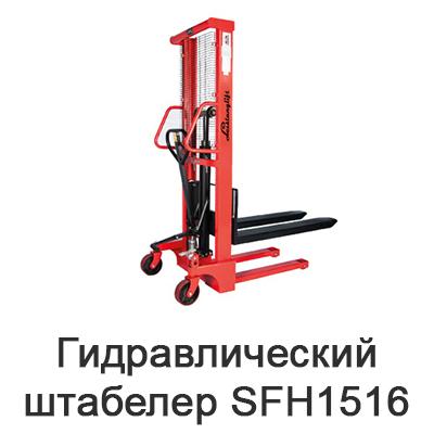 shtabeler-gidravlicheskiy-sfh-1516