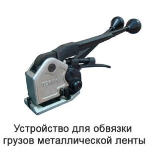 ustroystva-dlya-obvyazki-gruzov-metallicheskoy-lenty