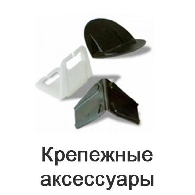 krepezhnyye-aksessuary