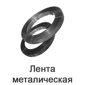 lenta-metallicheskaya