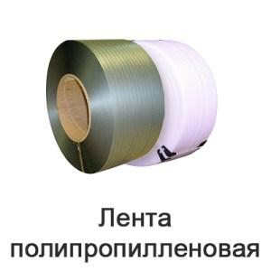 lenta-polipropilenovaya