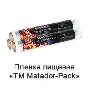 plenka-pishchevaya