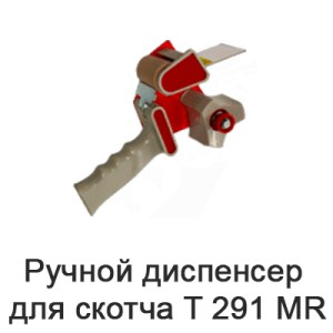 ruchnyye-dispensery-dlya-skotcha-t-291-mr