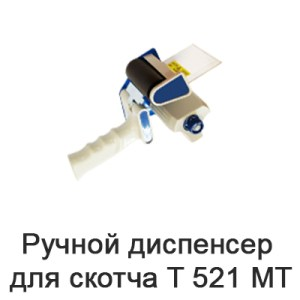 ruchnyye-dispensery-dlya-skotcha-t-521-mt