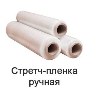 stretch-plenka-ruchnaya