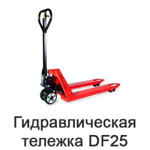 telezhka-gidravlicheskaya-df-25
