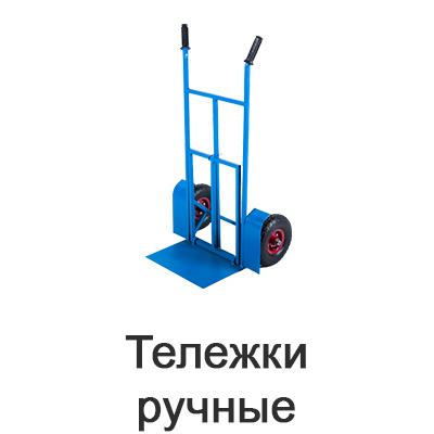 telezhki-ruchnyye-skladskiye