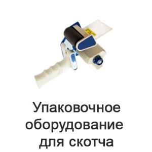 upakovochnoye-oborudovaniye-dlya-skotcha