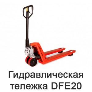 gidravlicheskiye-telezhki-rokla-dfe-20