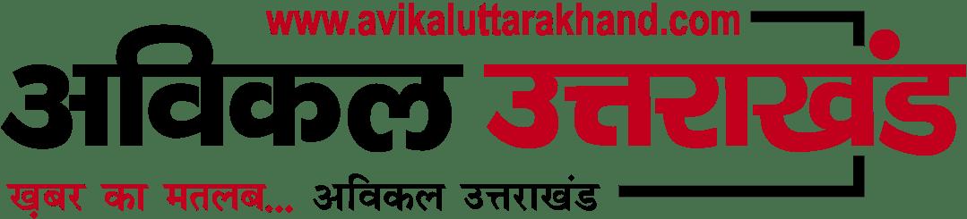 Avikal Uttarakhand