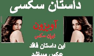 فیلم سکسی ایرانی – Page 2 – Avizoone Com داستان سکسی فیلم سکسی