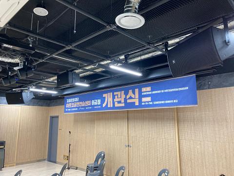 Geumjeong Arko Center