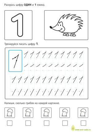 Скачать прописи с цифрами, раскрасками и заданиями для детей